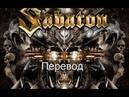 Sabaton - Aces in Exile (Асы в изгнании) русский перевод