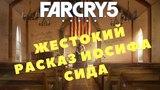 Far Cry 5 - ЖЕСТОКИЙ РАСКАЗ ИОСИФА СИДА (ПРОХОЖДЕНИЕ ИГРЫ) #45