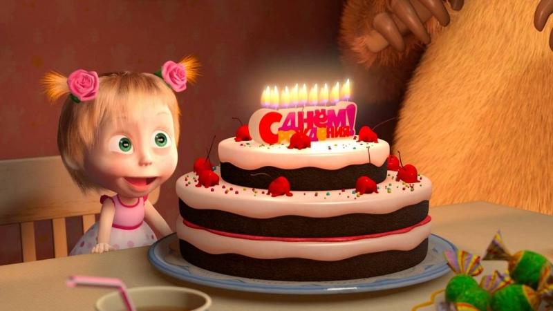 С днём рождения, Юля