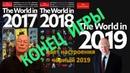 Ротшильды запланировали новый мировой порядок на 2019 год Эдуард Ходос