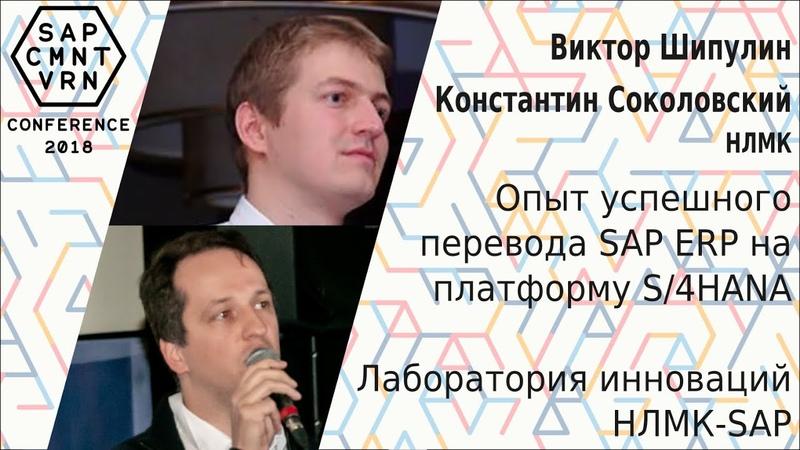 Виктор Шипулин, Константин Соколовский - Опыт успешного перевода SAP ERP на платформу S/4HANA