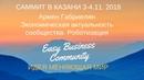 Изи Бизи/Easy Bizzi Саммит в Казани. Экономическая ситуация в мире. Армен Габриелян
