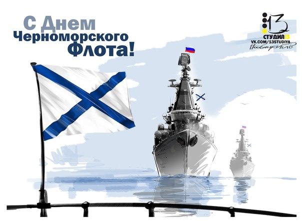Открытка с днём черноморского флота 98
