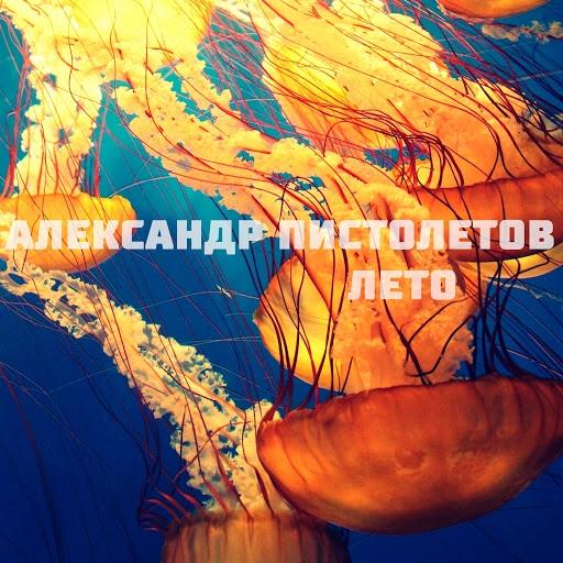 Александр Пистолетов альбом Лето