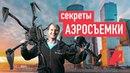 Как снимать видео дроном Советы одного из лучших аэрооператоров России Антона Ельчанинова AirCinema