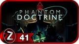 Phantom Doctrine Прохождение на русском #41 - Самая быстрая и чистая операция FullHDPC