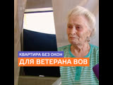 В Москве ветерана ВОВ оставили без окон в квартире - Москва 24
