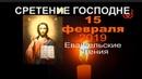 15 февраля Душеполезное Евангельские чтения дня Присоединяйтесь