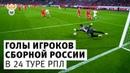 Голы игроков сборной России в 24 туре РПЛ l РФС ТВ