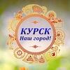 Курск - Наш город!