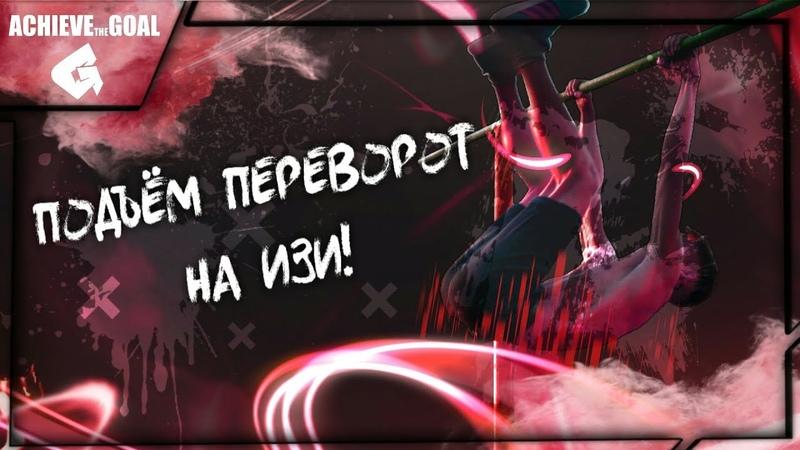 Подъем с переворотом ЗА 5 МИНУТ / ACHIEVE the GOAL 3