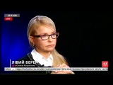 Юлія #Тимошенко у програмі