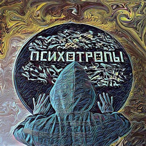 Сигнал альбом Психотропы