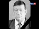На 68 году жизни скончался директор ООО «Отделстрой» Иван Першин