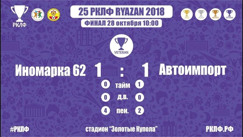 25 РКЛФ Ветеранский Кубок Иномарка 62-Автоимпорт 11 пен.42