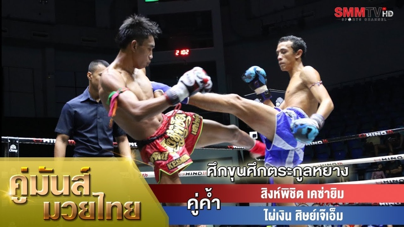 คู่ค้ำ สิงห์พิชิต เคซ่ายิมส์ - ไผ่เงิน ศิษย์เจ๊เอ็ม (Singhapichit KESA Gyms VS Phai-ngeun)