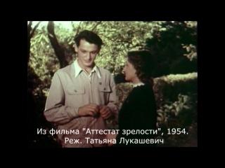 Советское свидание (из фильма