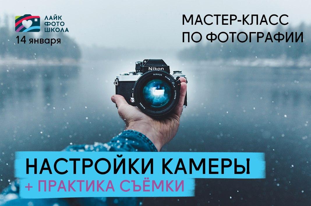 Афиша Саратов Настройки фотоаппарата и практика съёмки