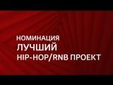 Премия МУЗ-ТВ 2018. Трансформация — Номинация «Лучший хип-хоп проект»