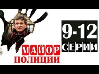Майор полиции 9-12 серии (2013) 16-серийный детектив фильм сериал