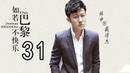 【English Sub】如若巴黎不快乐 31丨Paris Unhappy 31(主演:张翰,阚清子,林雨申,张雅玫)【未210