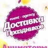 Аниматоры на детский праздник в Ростове