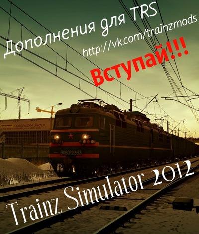 ☆✓Trainz Simulator 2012-Дополнения для TRS-✓☆ | ВКонтакте