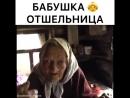 Бабушка отшельница