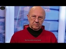 А.И. Фурсов - Паутина глобализации и Россия