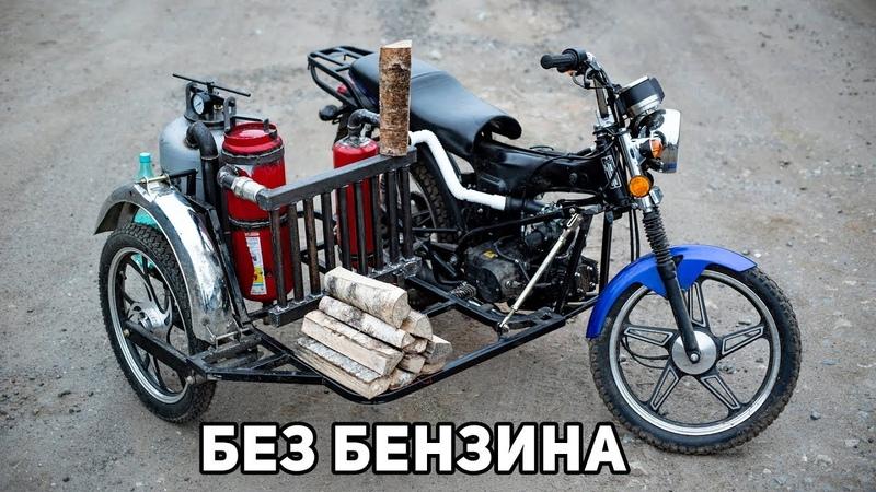 Мотоцикл на ДРОВАХ или как ездить БЕСПЛАТНО