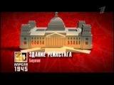 Время Победы - 30 Апреля 1945 [36/45] (Time of Victory)