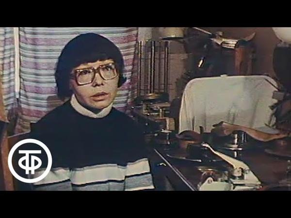 Памяти кинорежиссера Д.Асановой. Спецвыпуск программы ...До 16 и старше (1988)
