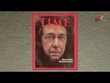 Предатели почитают предателей Фильм о Солженицине