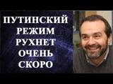 Виктор Шендерович - ПУТИНСКИЙ РЕЖИМ РУХНЕТ ОЧЕНЬ СКОРО!