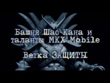Башня Шао Кана и таланты MKX Mobile - #3 Ветка Защиты
