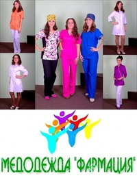Медицинская одежда фармация