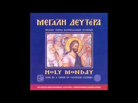 Holy Monday 1998 Choir of Vatopedi Fathers, Άγιον Όρος • Μεγάλη Δευτέρα Μount Athos