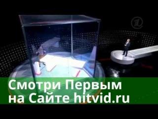 Куб 2 сезон 14.09.2013 на первом канале (Россия) 1 выпуск