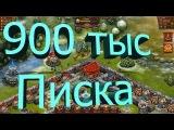 Битва за Трон. 900 тыс ПИСКА.#129