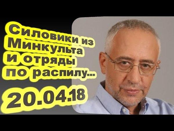 Николай Сванидзе - Силовики из Минкульта и отряды по распилу... 20.04.18 /Особое мнение/