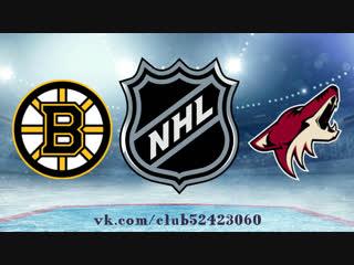 Boston Bruins vs Arizona Coyotes | 17.11.2018 | NHL Regular Season 2018-2019