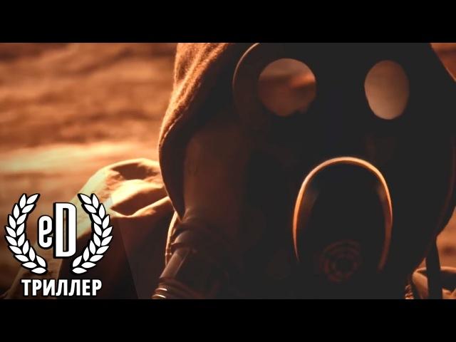«Мерв», короткометражный фильм, триллер