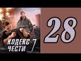 Кодекс чести 7 сезон 28 серия - Сериал фильм боевик смотреть онлайн