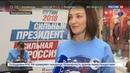 Новости на Россия 24 • 7,5 тысячи подписей в поддержку Путина в Крыму надеются собрать раньше срока