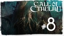 Call of Cthulhu ✔ часть 8 Левиафан