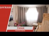 Степной | 1-к квартира,  Калинина Ольга 8 (961) 174-53-51