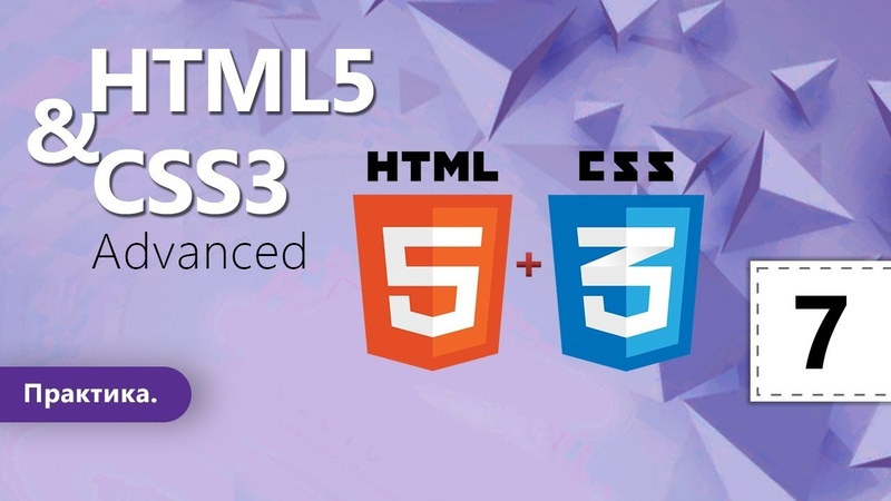 Практика. HTML5 и CSS3 Advanced. Урок 7.