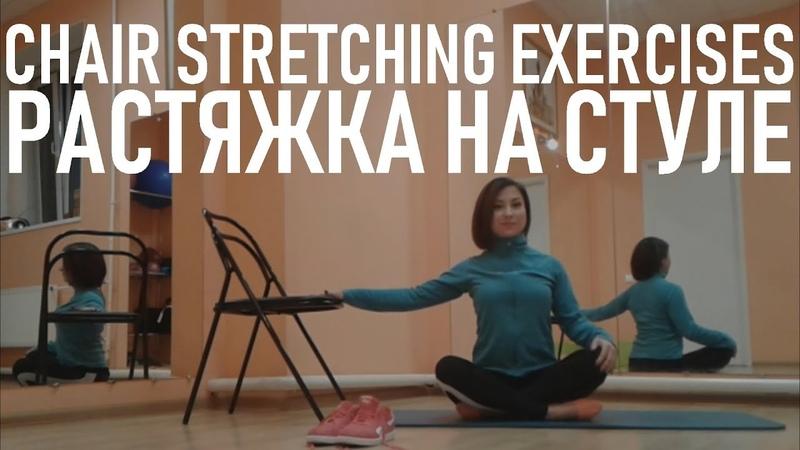Упражнения Растяжка на стуле в домашних условиях Chair Stretching Exercises