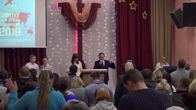 Служение 10.02.19 Проповедует епископ С. В. Горбенко