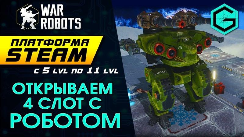War Robots на Платформе STEAM. 5 LVL-11 LVL. Открываем 4 слот с РОБОТОМ! Новая Графика!